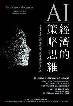 AI經濟的策略思...