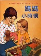 媽媽小時候