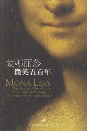 蒙娜丽莎微笑五百年