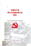 中国共产党第七次全国代表大会研究