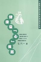 中國衛生部首席專家保健系列