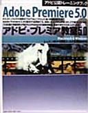 アドビ公認トレーニングブックアドビ・プレミア教室5.0 for Macintosh and Windows