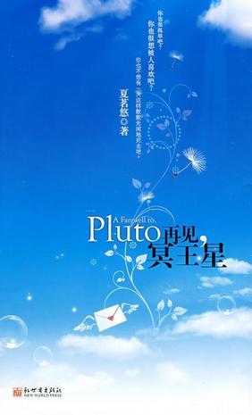 再见,冥王星