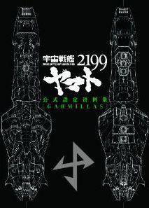 Space Battleship Yamato 2199 Official Setting B