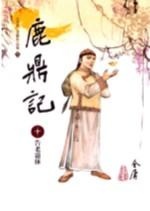 鹿鼎記(10)大字版72