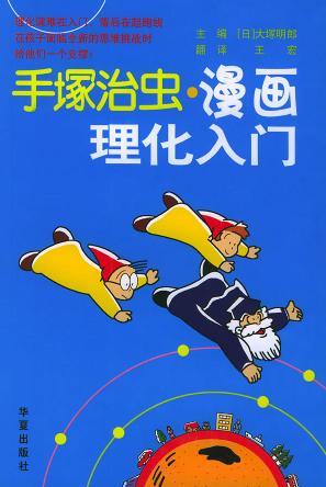 手塚治虫·漫画理化入门