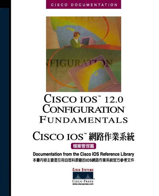 Cisco 網路作業系統