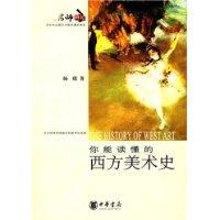你能读懂的西方美术史