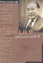 池田大作集/20世纪外国文化名人书库