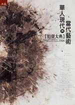 2006華人現代與當代藝術拍賣大典