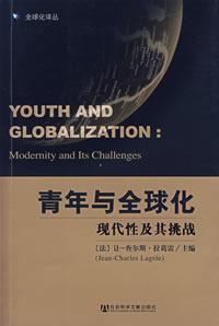 青年与全球化