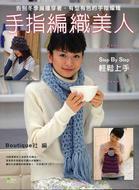 手指編織美人