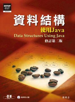 資料結構:使用Java 修訂第二版