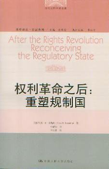 权利革命之后�...