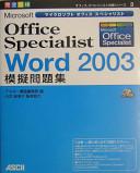 Microsoft Office Specialist Word2003模擬問題集