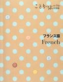 ことりっぷ会話帖 フランス語
