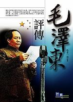 毛澤東評傳