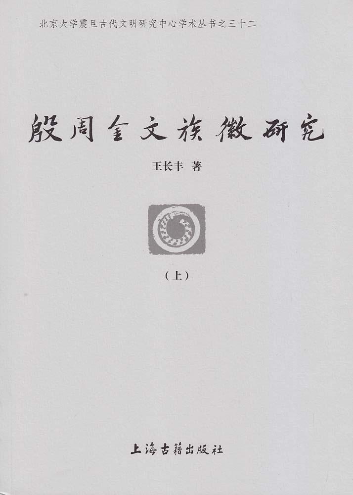 殷商金文族徽研究