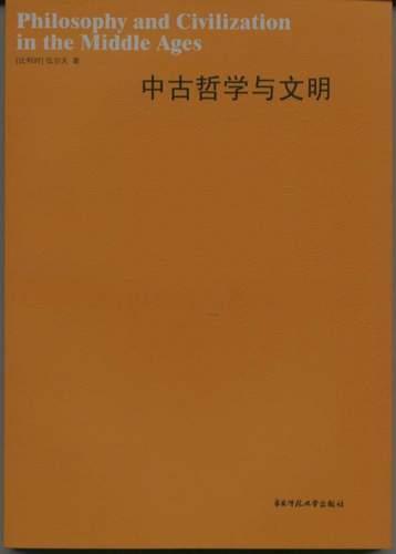 中古哲学与文明
