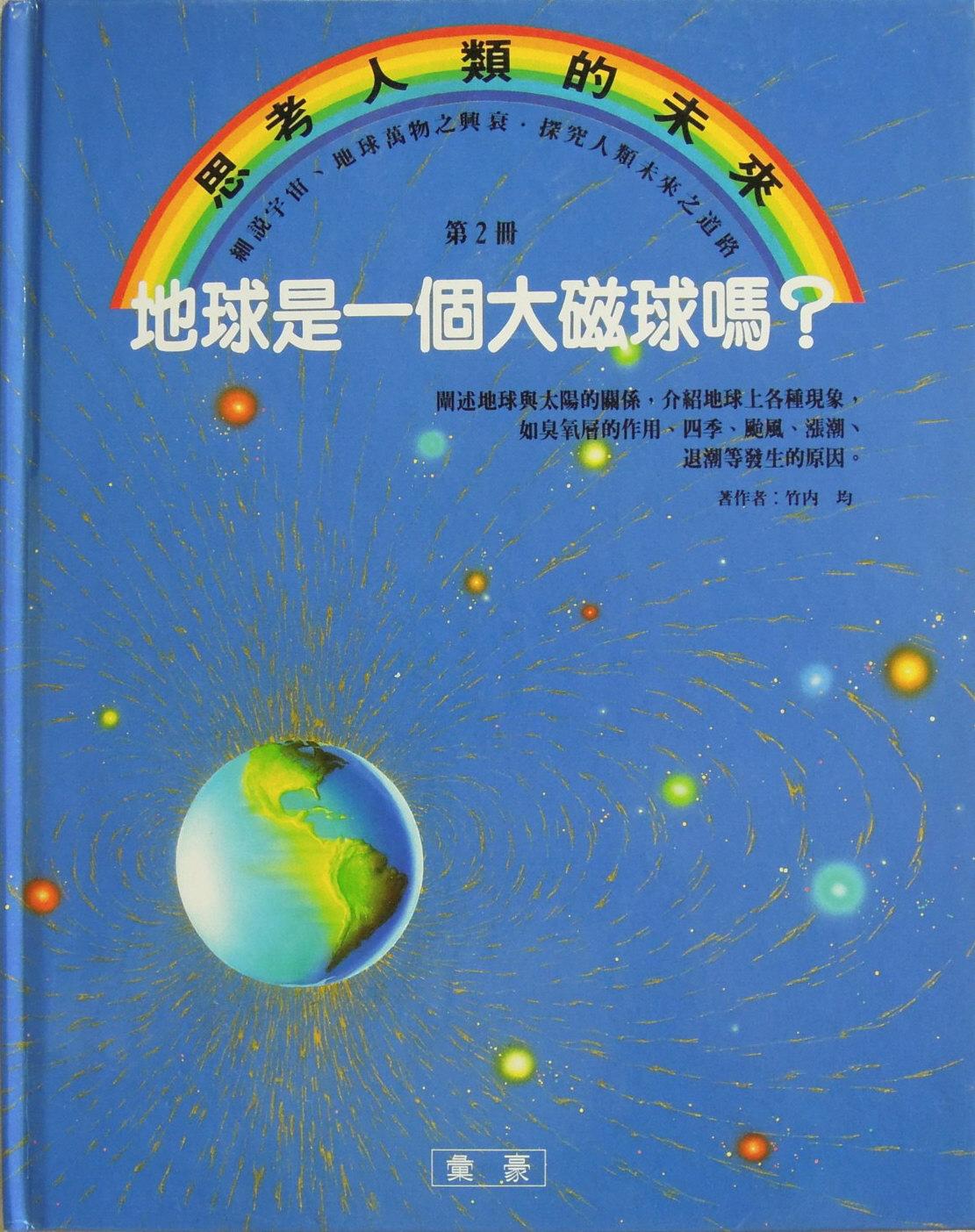 地球是一個大磁球嗎?