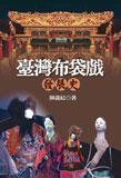 台灣布袋戲發展史