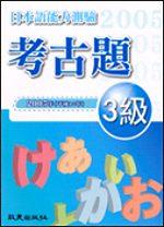 日本語能力測驗考古題3級
