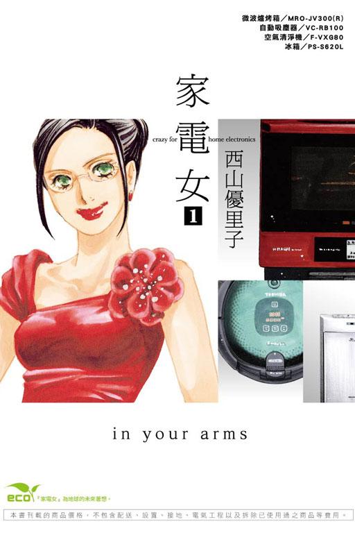家電女 crzay for home electronics 1