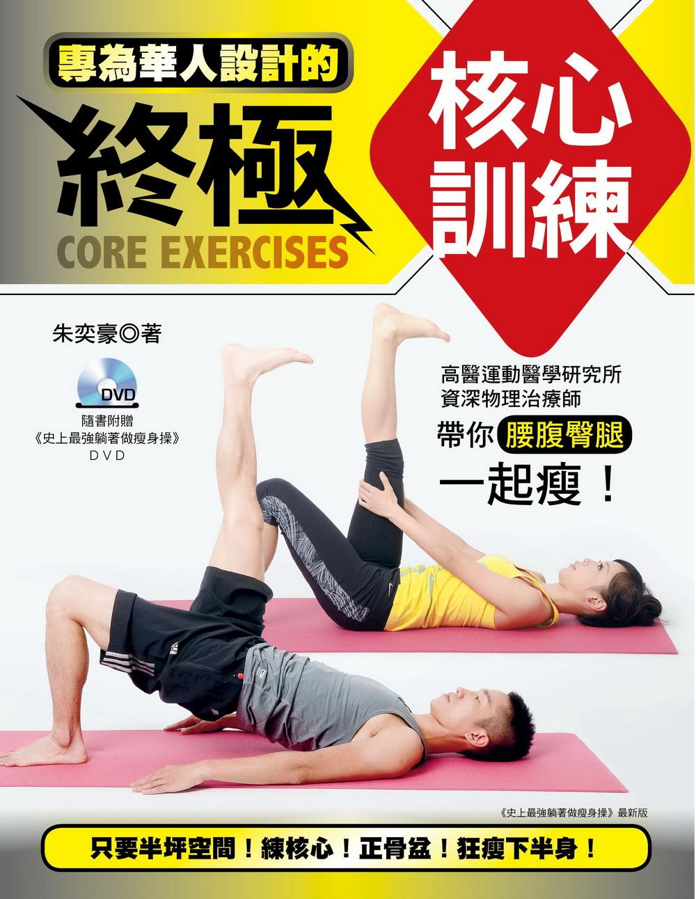 專為華人設計的終極核心訓練