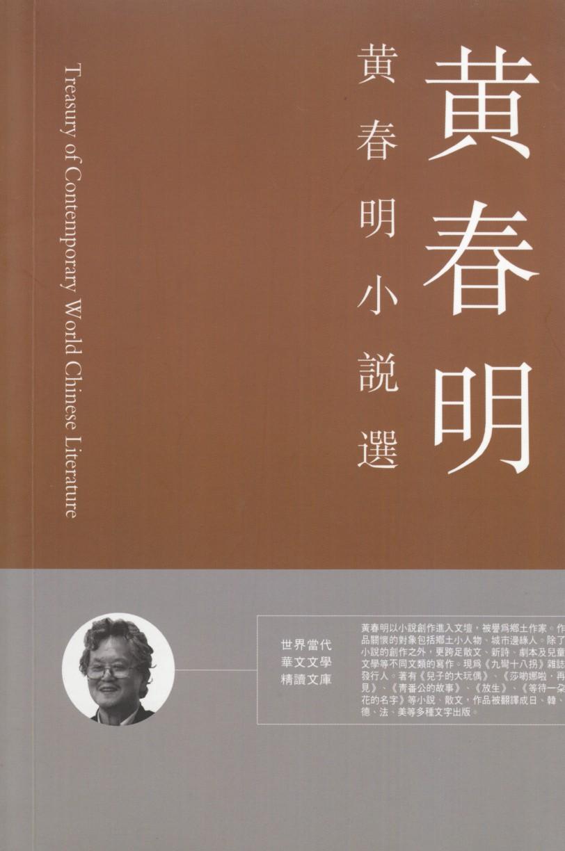 黃春明小說選