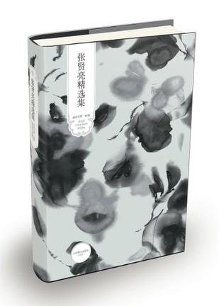 张贤亮精选集