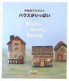 ハウスがいっぱい―斉藤謡子のキルト
