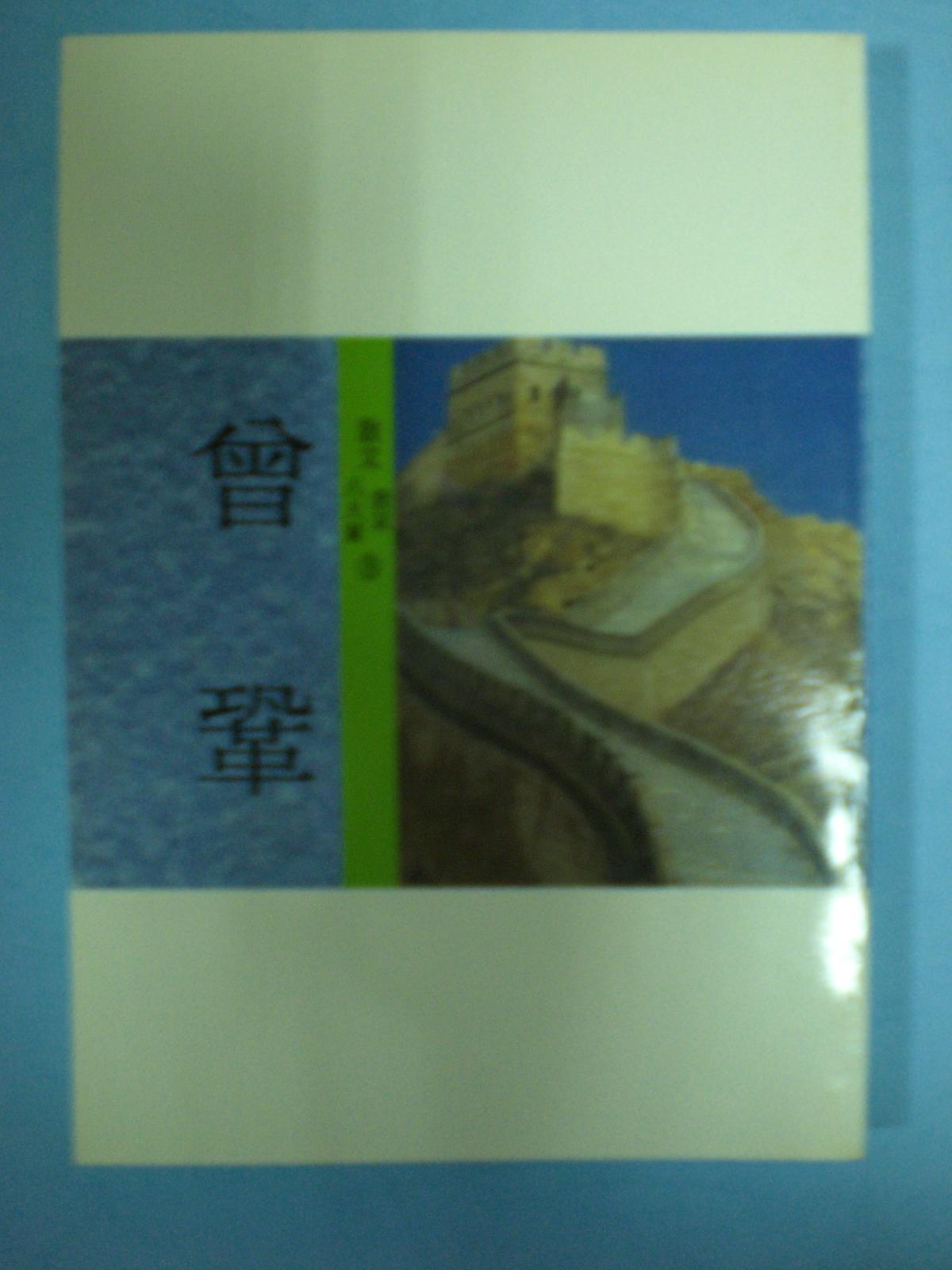 中國文學總新賞‧散文‧唐宋八大家(9)