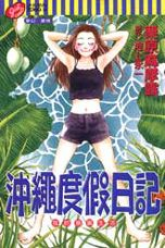 沖繩渡假日記