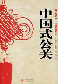 中国式公关