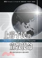 上帝子民的宣教使命