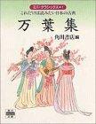 万葉集―これだけは読みたい日本の古典