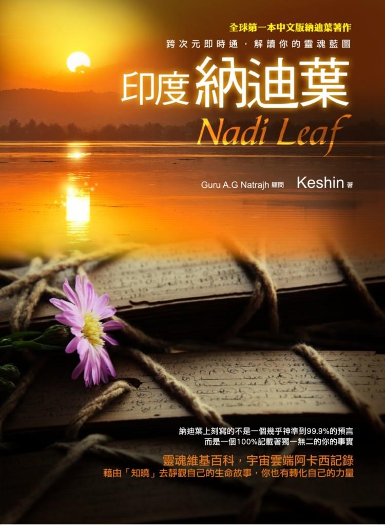 印度納迪葉Nadi Leaf