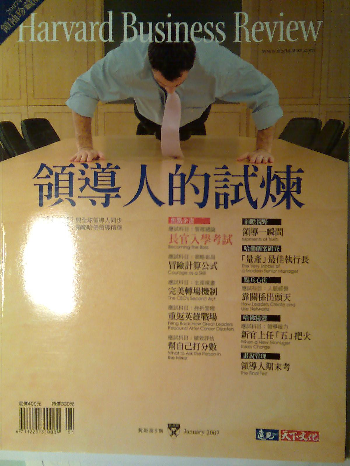 哈佛商業評論全球繁體中文新版