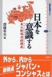日本を意識する―東大駒場連続講義