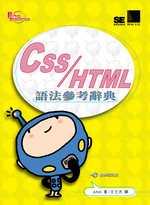 CSS/HTML語法參考辭典