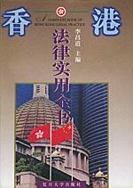 香港法律实用全书