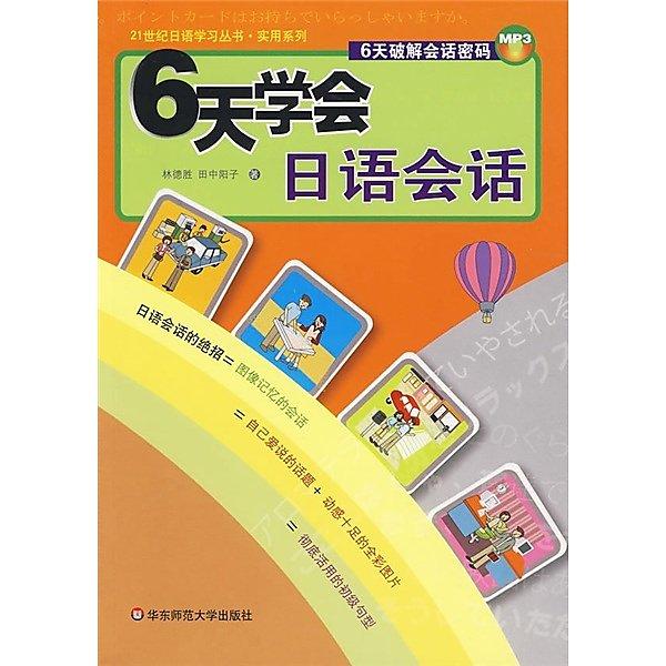 6天学会日语会话