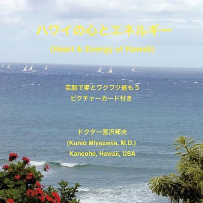 Heart and Energy of Hawaii
