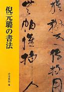 倪元〓の書法
