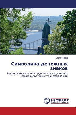 Simvolika denezhnykh znakov