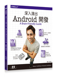 深入淺出 Android 開發