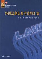 外国法制史参考资料汇编