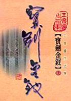 寶劍金釵(上)