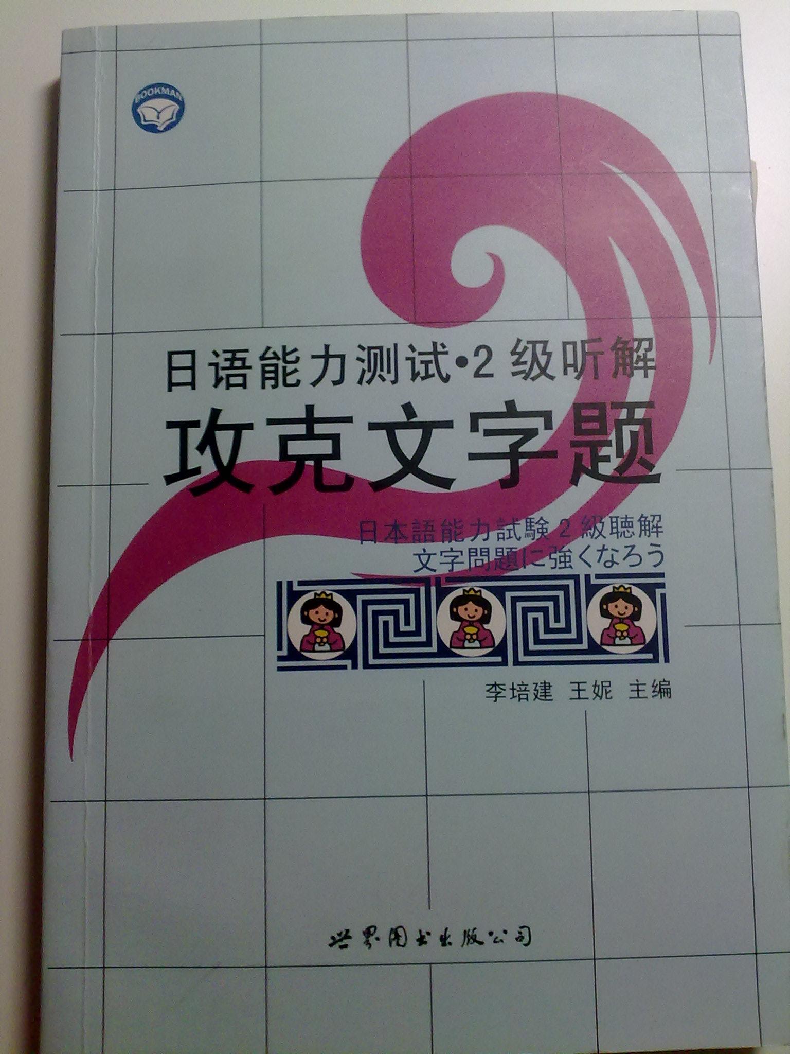 日语能力测试·2级听解