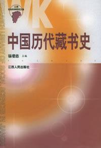 中国历代藏书史